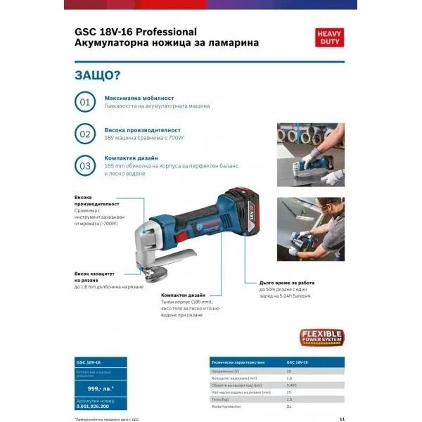Акумулаторна ножица Bosch GSC 18V-16 Professional Соло машина